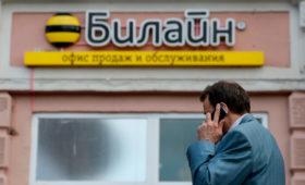 Число клиентов «Билайна» в России за год упало на 3 млн человек