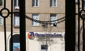 Банки передали первые оборонные кредиты в Промсвязьбанк