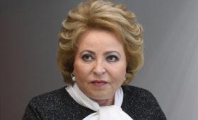 Матвиенко назвала оптимальную форму правления для России