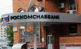 ЦБ отозвал лицензию у «лучшего регионального банка России»