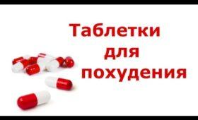 Таблетки Цефамадар для похудения: отзывы, цена, где купить?