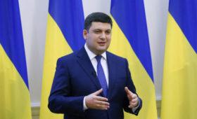 Гройсман назвал госдолг Украины «огромным грузом»