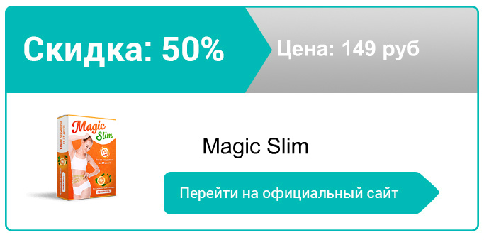 как заказать Magic Slim