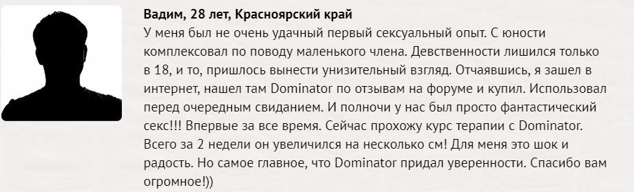 РЕАЛЬНЫЕ ОТЗЫВЫ О «Доминатор»3