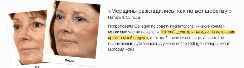 РЕАЛЬНЫЕ ОТЗЫВЫ О «Collagen»3
