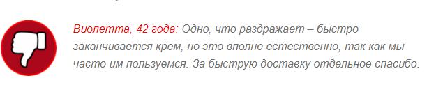 ОТРИЦАТЕЛЬНЫЕ ОТЗЫВЫ О «Распутин Гель»1