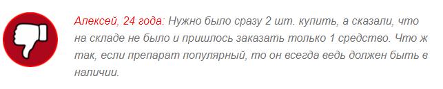 ОТРИЦАТЕЛЬНЫЕ ОТЗЫВЫ О «Распутин Гель»2