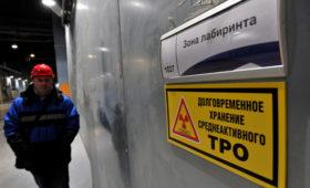 В правительстве одобрили передачу «Росатому» утилизации опасных отходов