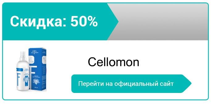 как заказать Cellomon