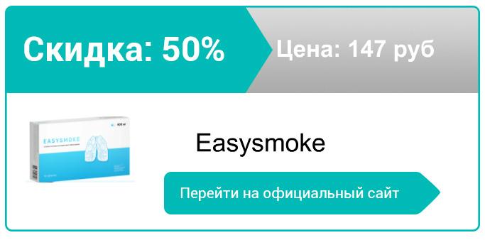 как заказать Easysmoke