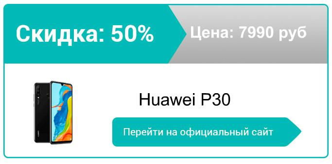 как заказать Huawei P30