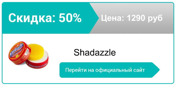 как заказать Shadazzle