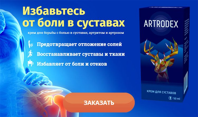 Заказать Артродекс на официальном сайте
