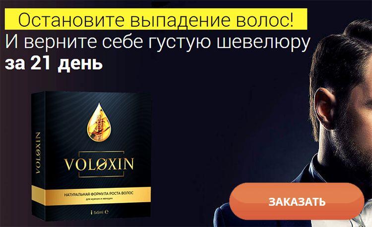 Заказать Voloxin на официальном сайте