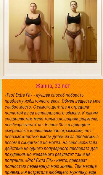РЕАЛЬНЫЕ ОТЗЫВЫ О «Prof Extra Fit»3