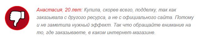 ОТРИЦАТЕЛЬНЫЕ ОТЗЫВЫ О «Mezoskin»