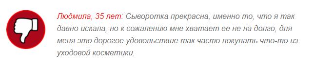 ОТРИЦАТЕЛЬНЫЕ ОТЗЫВЫ О «Novaskin»