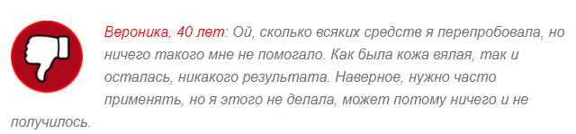 ОТРИЦАТЕЛЬНЫЕ ОТЗЫВЫ О «Mezoskin»1