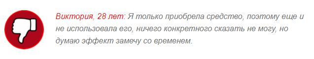 ОТРИЦАТЕЛЬНЫЕ ОТЗЫВЫ О «Novaskin»1