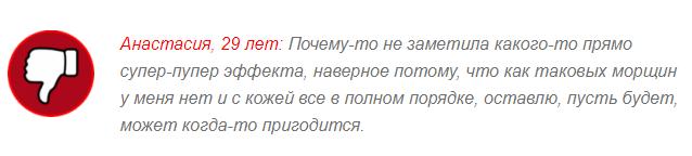 ОТРИЦАТЕЛЬНЫЕ ОТЗЫВЫ О «Mezoskin»2