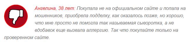 ОТРИЦАТЕЛЬНЫЕ ОТЗЫВЫ О «Novaskin»2