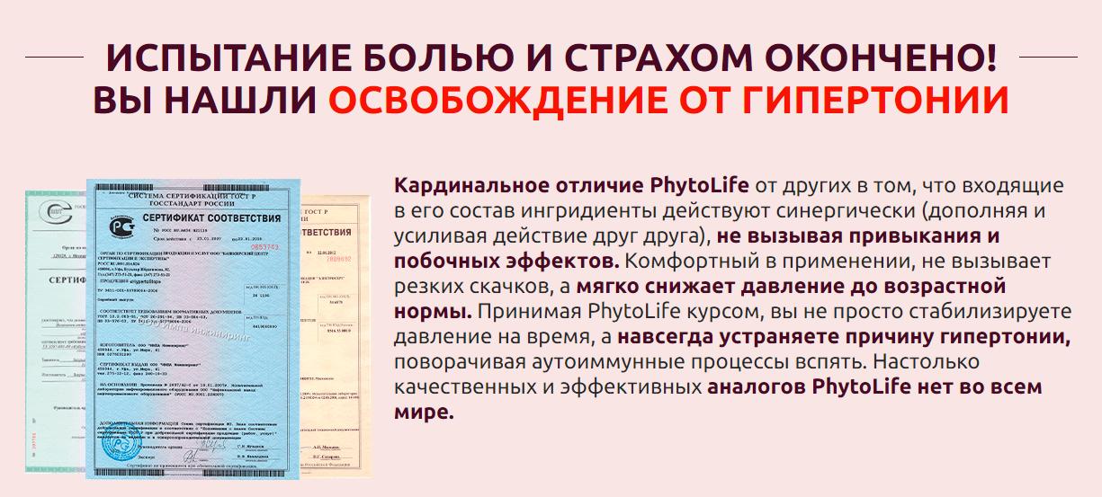 Phytolife отзывы специалистов