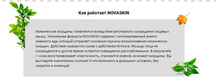Novaskin отзывы специалистов