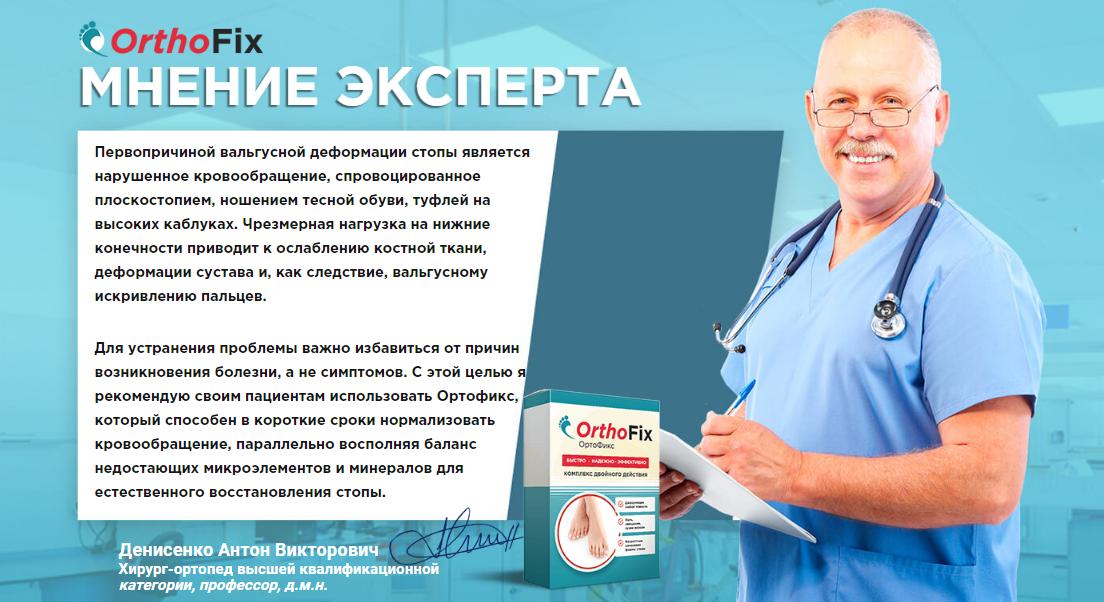 OrthoFix отзывы специалистов 1