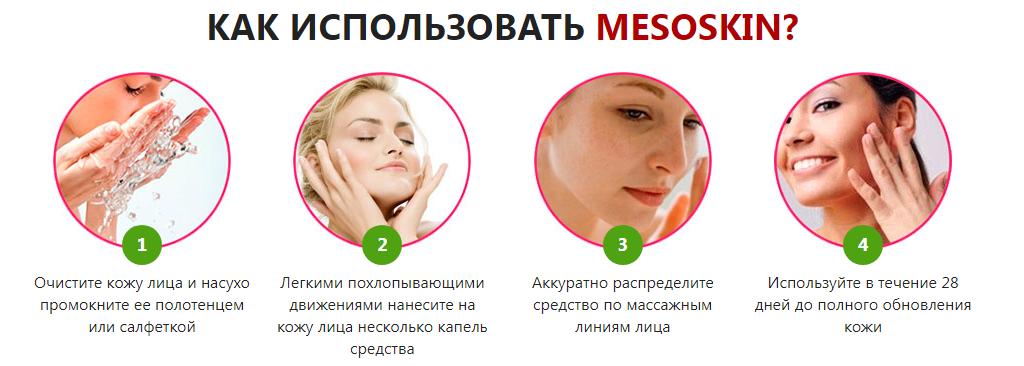 Mezoskin отзывы специалистов 2