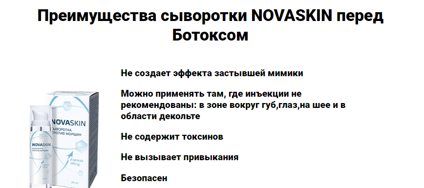 Novaskin отзывы специалистов 2
