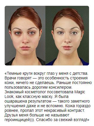 РЕАЛЬНЫЕ ОТЗЫВЫ О «Magic Look»