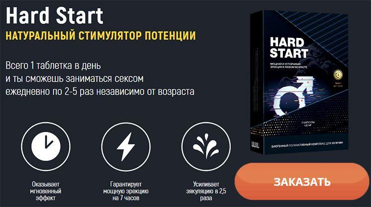 Заказать Хард Старт на официальном сайте