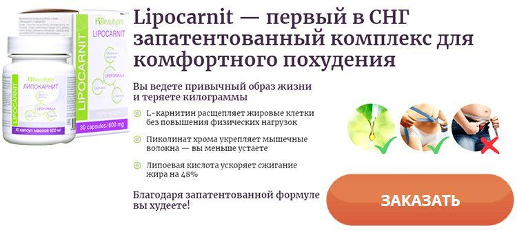 Заказать Липокарнит на официальном сайте