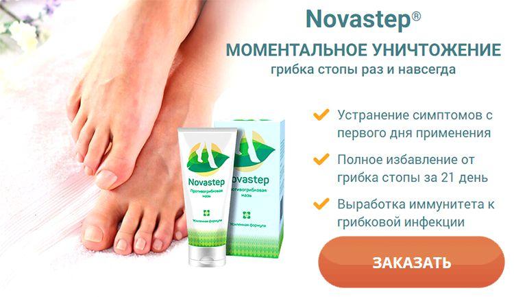 Заказать Новастеп на официальном сайте
