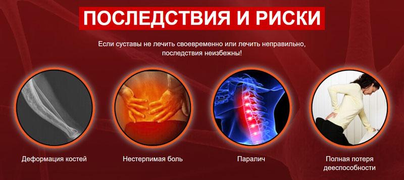 Последствия суставных болезней