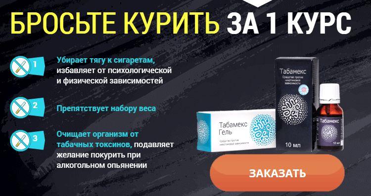 Заказать Табамекс на официальном сайте