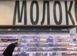 Власти определили срок ввода обязательной маркировки молочных продуктов