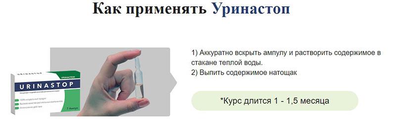 Уринастоп при недержании отзывы