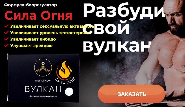 Заказать Силу Огня на официальном сайте