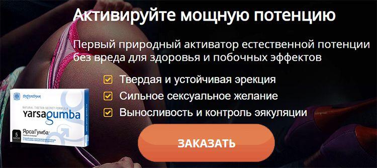 Заказать Ярсагумбу на официальном сайте