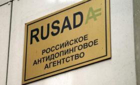 Комитет WADA далскверные рекомендации поделу РУСАДА