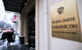Казначейство признало ошибки в данных о расходах на нацпроекты