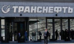 «Транснефть» зарезервировала на выплаты из-за грязной нефти 23 млрд руб.