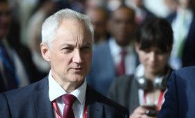 Белоусов заявил об отмене ПМЭФ из-за коронавируса