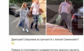 Губерниев отреагировал наслухи оромане сАнной Семенович