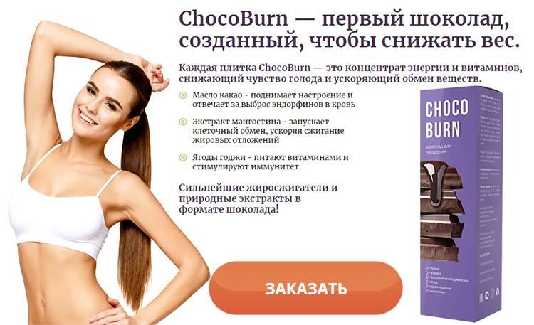 Заказать ChocoBurn на официальном сайте
