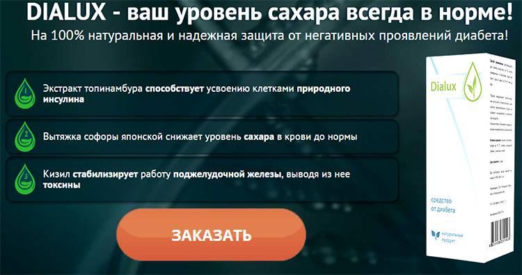 Заказать Диалюкс на официальном сайте