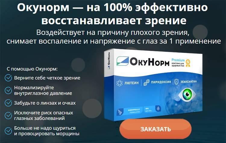 Заказать ОкуНорм на официальном сайте