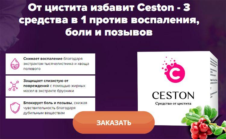 Заказать Цестон на официальном сайте