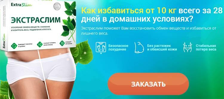 Заказать Экстраслим для похудения на официальном сайте